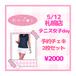 【予約チェキ】テニス女子day 7/23札幌店