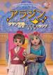 【DVD】アラジン ~ササン王国の不思議なランプ