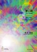 M1310 Two Visions(Female Chorus/M. MATSUNAGA /Full Score)