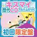 【お得セット】Kis-My-Ft2 歴代CDアルバム 初回限定盤セット