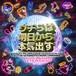 【限定特典付】7th SINGLE『ウチらは明日から本気出す』