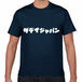 T-shirts(KANA Logo/カナロゴ)紺/Navy