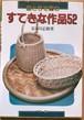 【昭和 てづくり本】籐と竹を編む すてきな作品52