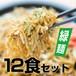 【工場直送】期間限定!!こんにゃく入り富士宮やきそば【緑麺】12食セット