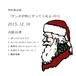 【CD】サンタが街にやってくるよ2015(大阪公演)