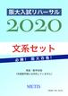 阪大入試リハーサル2020文系セット