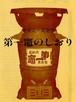 最新式・萬能型 第一竈(ぬか釜)