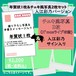 入江彩乃【長嶋はるかLIVE~Happy X'mas~】年賀状1枚&チェキ風写真2枚セット!