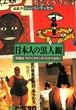 日本人の黒人観―問題は「ちびくろサンボ」だけではない / ジョン・G. ラッセル