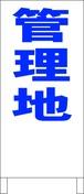 シンプルA型スタンド看板「管理地(青)」【不動産】全長1m