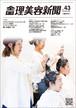 【9/25発売】全国理美容新聞<第43号>(2019年10月号)