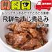 【5袋】飛騨牛すじ煮込み みそ味