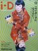 i-D JAPAN 1992年11月号 No.15 特集 サイボーグになりたい!