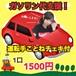 【#真赤金の貧乏温泉旅】野田ことねのガソリン代・車代・高速代支援チェキ(1枚1500円)