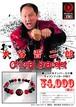 数量限定『プロレスリングZERO1 17周年記念公認ブレスレット 』大谷晋二郎選手バージョン