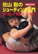 佐山 聡のシューティング入門 THE WAY OF SHOOTO − 修斗 増補改訂版