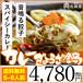 【送料無料】 音鳴る餃子鍋 スパイシーカレー 5~6人前セット 東京炎麻堂