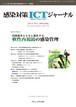 感染対策ICTジャーナル Vol.15 No.2 2020 特集:技術進歩とともに進化する   軟性内視鏡の感染管理