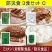 ミリメシ 3食セット Cタイプ