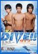 (2) DIVE !! ダイブ