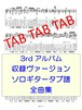 3rdアルバム Digital 全曲TAB譜集「BALLAD〜Acoustic Guitar Solo〜」