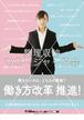 【まとめ買い】ポスター「働き方改革推進」 10枚セット