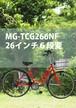 パンクしない自転車 災害用・防災用自転車 MG-TCG266NF