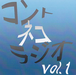 コントネコラジオCD【VOL.1】(コント10本+ボーナストラック)