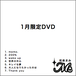 1月DVD
