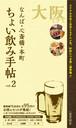 ちょい飲み手帖大阪ミナミ版vol.2