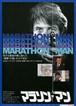 (1B)マラソン マン