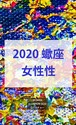 2020 蠍座(10/23-11/21)【女性性エネルギー】