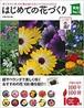 はじめての花づくり (実用No.1シリーズ) 単行本(ソフトカバー)