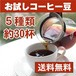 コーヒー豆 お試しセット(Coffee beans trial set) 【メール便】