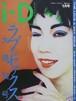 i-D JAPAN 1992年1月号 LOVE & SEX ISSUE 第4号