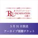 【5月31日】「おうちでディナーショー RE-INCARNATIONの調べ」アーカイブ視聴チケット