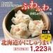 北海道 かにしゅうまい すすきの肴や一蓮 蔵 6個入×2Pセット 海鮮 しゅうまい 物産展