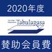 【2020年度】賛助会員費お支払い