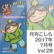 月刊こしらバックナンバー Vol.29 2017年7月号 「強い力に流されるな!貫け!」