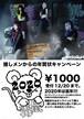 【12/20まで】ポイズンラットメンバーからの年賀状
