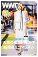 """2020年春夏ミラノ・コレクションは環境問題に向き合う """"断捨離ミニマリズム""""を提案 WWD JAPAN Vol.2103"""