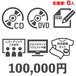 100000円プラン【ポストカード・CD・日記・DVD・完全装備・スタジオライブ生中継・レコーディング見学プラン】