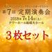 第7回定期演奏会(3枚セット券)