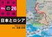 <PDF版>日本とロシア【タブレットで読む 世界史の地図帳 file26】[BKD0126]