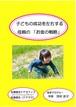 【特別コース】子どもの成功を左右する母親の「お金戦略」