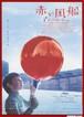 赤い風船〈デジタル・リマスター版〉