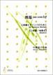 N0006 瑪瑙(ME-NOH)Ⅵ(三味線、マリンバ/中澤道子/楽譜)