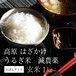 うるぎ米(玄米)1kg・<減農薬>特別栽培米 2017年収穫