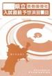 エデュケーショナルネットワーク 公立入試直前予想演習 栃木県 3回 5教科合本 CDつき 最新版 新品完全セット ISBN なし コ004-797-000-mk-bn
