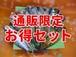 【お得】おまかせひものセット(7,500円相当)
